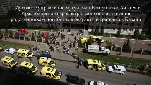 ДУМ РА и КК выражает соболезнования родственникам погибших в результате трагедии в Казани