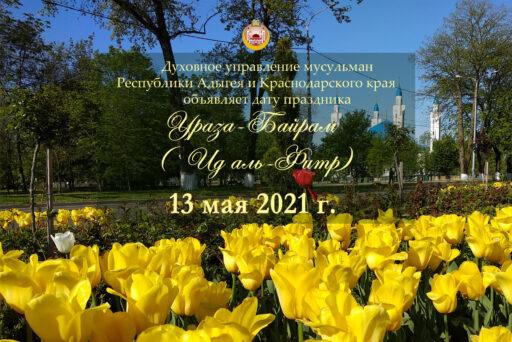 13 мая 2021 г.  – праздник Ураза-Байрам