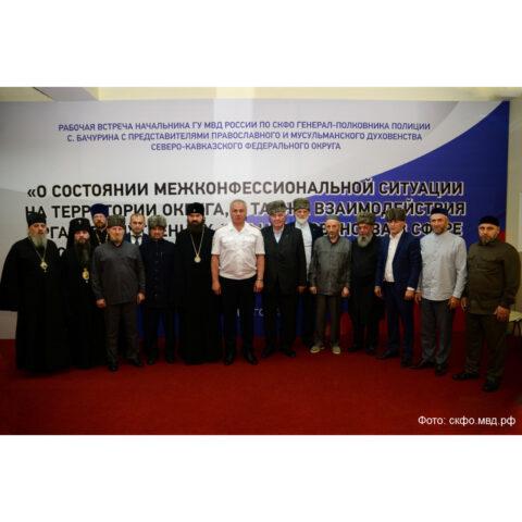 Муфтий Аскарбий Карданов принял участие в рабочей встрече в Пятигорске