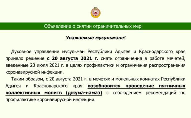C 20 августа 2021 г. возобновится проведение пятничных коллективных молитв (джума-намаз)