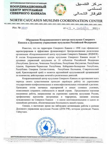 Обращение КЦМСК к ДУМ РФ